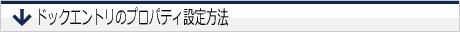 objectdock1_12