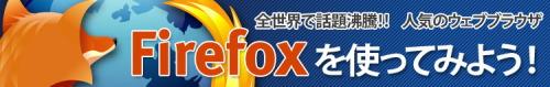 最速ブラウザ Firefox