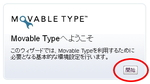 Movable Type 4_21