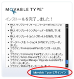 Movable Type 4_30