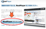 RealPlayerダウンロード1