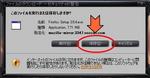 Firefoxのダウンロード方法2