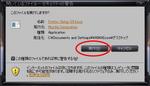 Firefox インストール方法2