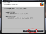 Firefox インストール方法4