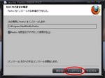 Firefox インストール方法5