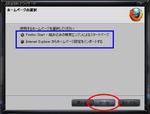 Firefox インストール方法8
